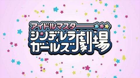 アイドルマスター シンデレラガールズ劇場 17話 感想 30