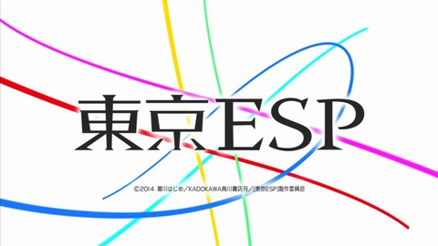 東京ESP 11話 162