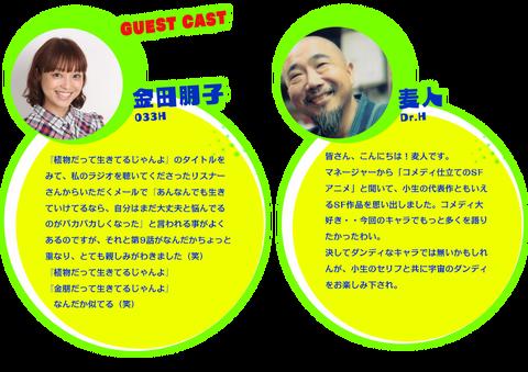 スペース ダンディ 9話 感想 2