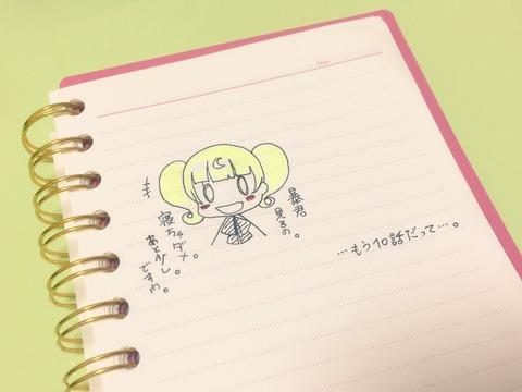 恋愛暴君 10話 感想 MB