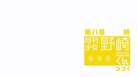 月刊少女野崎くん 8話 エンドカード