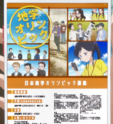 恋する小惑星 8話 感想 12_stitch