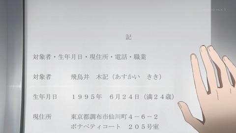 ID:INVADED イド:インヴェイデッド 8話 感想 25