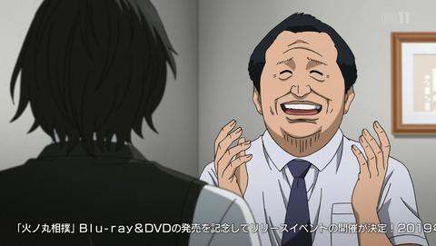 火ノ丸相撲 11話 感想 60