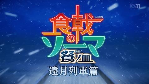 食戟のソーマ 3期 遠月列車篇 16話 感想 20