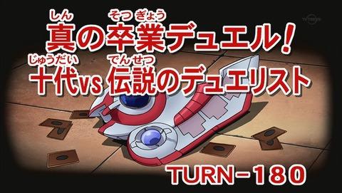 遊戯王GX 20thセレクション 180話 最終回 感想 79