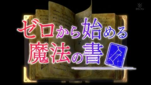 ゼロから始める魔法の書 7話 感想 11