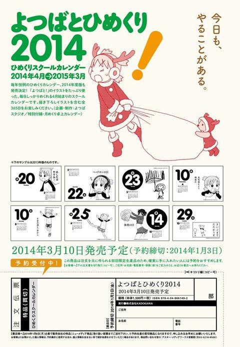 news_large_yotsubatohimekuri2014