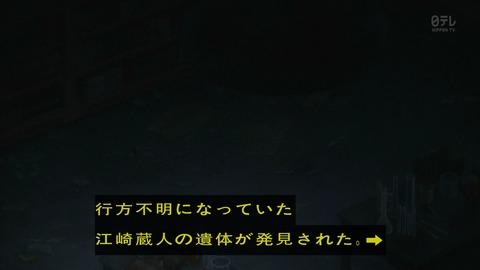 金田一 R 9話 感想 1474