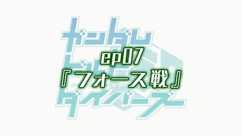 ガンダムビルドダイバーズ 7話 感想 10