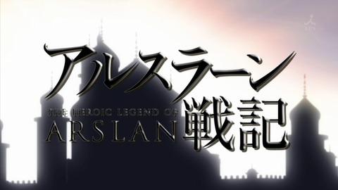 アルスラーン戦記 5話 感想 565