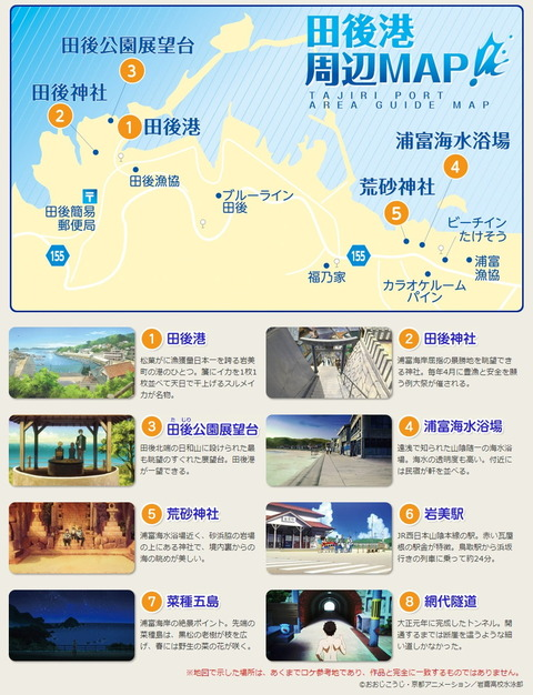 Free! 2期 NHK 鳥取 岩美紀行 Eternal Summer 250