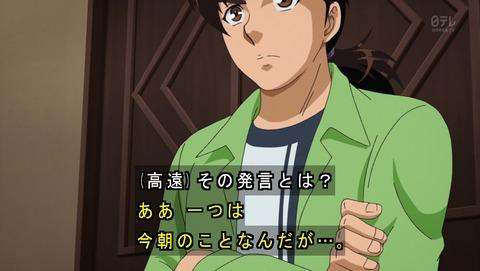 金田一少年の事件簿R 4053