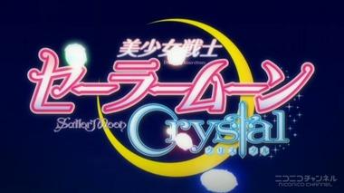 セーラームーン Crystal 2話 感想 2001