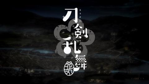 刀剣乱舞 -花丸- 12話 最終回 感想 02