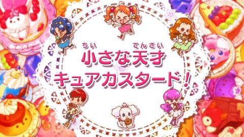 キラキラ☆プリキュアアラモード 2話 感想 1228