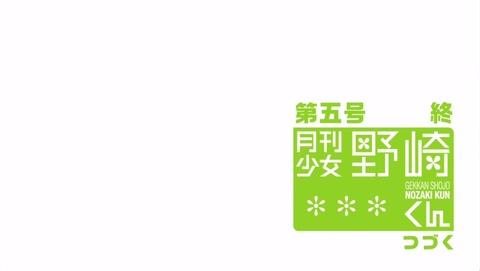 月刊少女野崎くん 5話 エンドカード