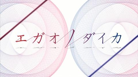 エガオノダイカ 5話 感想 032