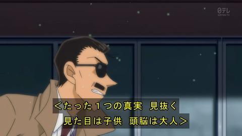 名探偵コナン 謹賀新年毛利小五郎 350
