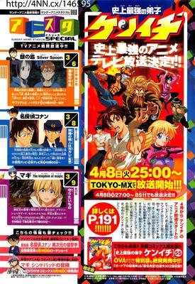 史上最強の弟子ケンイチ OVA TV放送 2