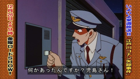 名探偵コナン 45話 感想 リマスター 93