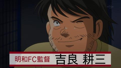 キャプテン翼 14話 感想 23