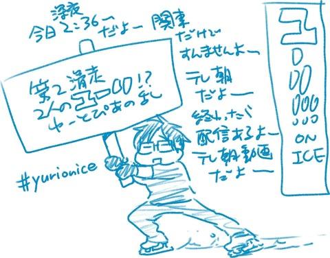 ユーリ on ICE 2話 感想 0l