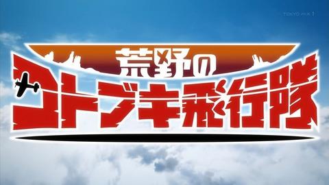 荒野のコトブキ飛行隊 9話 感想 004