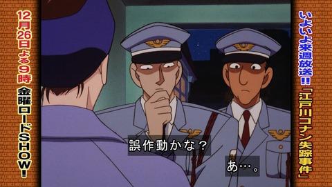 名探偵コナン 45話 感想 リマスター 55