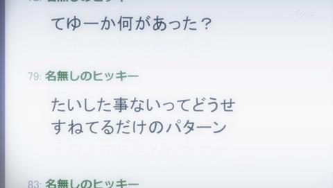 美男高校地球防衛部 LOVE 8話 感想 30