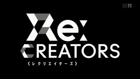 Re:CREATORS 4話 感想 58