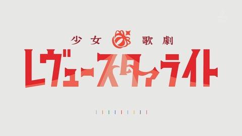 少女☆歌劇 レヴュースタァライト 10話 感想 52