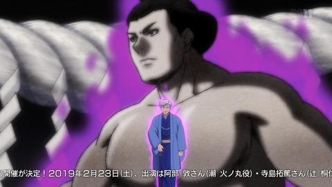 火ノ丸相撲 13話 感想 88
