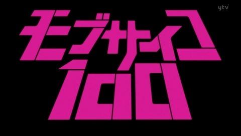 モブサイコ100 12話 最終回 感想 07