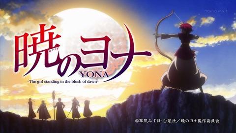 暁のヨナ 4話 感想 137