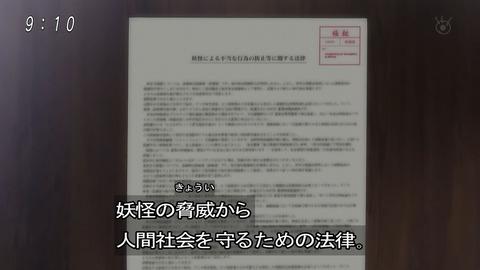 ゲゲゲの鬼太郎 第6期 89話 感想 015