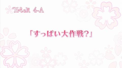 桜trick 4話 感想 550