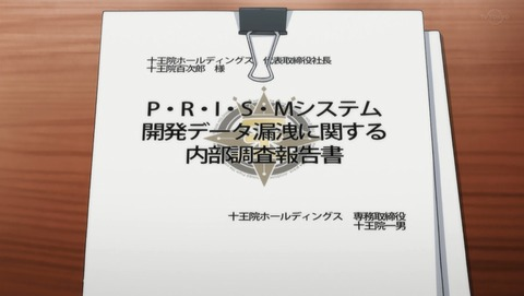 KING OF PRISM キンプリ 4話 感想 53