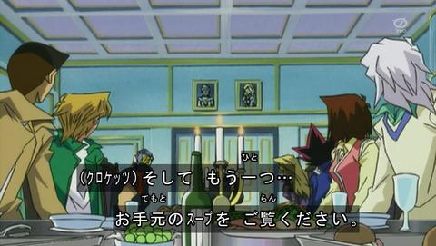 遊戯王DM 20thリマスター 28話 感想 752