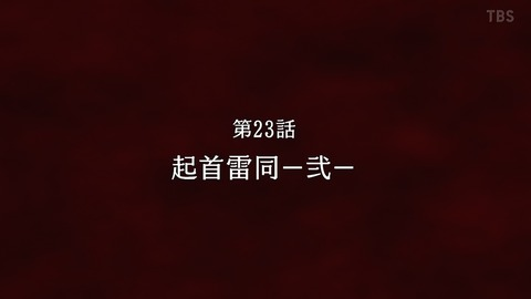 呪術廻戦 22話 感想 043