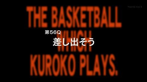 黒子のバスケ 56話 569