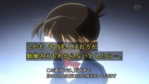 名探偵コナン 384話 感想 206