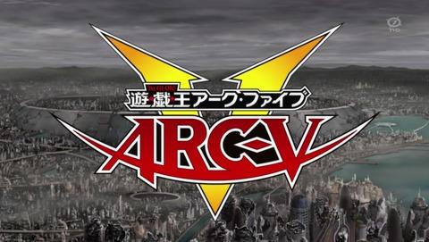 遊戯王ARC‐V 121話 感想 03