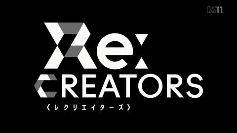 Re:CREATORS 13話 感想 59
