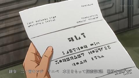迷宮ブラックカンパニー 2話 感想 47