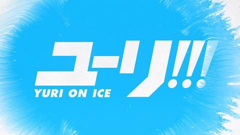 ユーリ on ICE 2話 感想 56