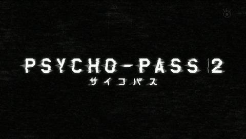 PSYCHO-PASS サイコパス 2 8話 感想 99