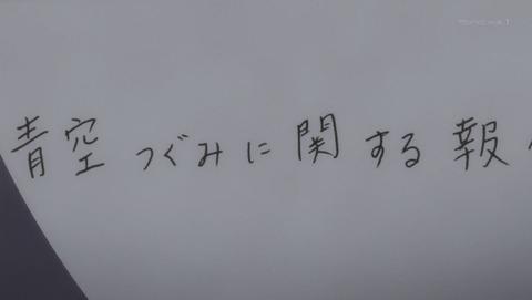 あそびあそばせ 7話 感想 018