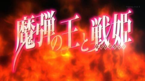 魔弾の王と戦姫 3話 感想 062