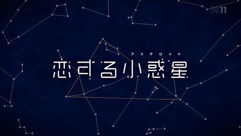 恋する小惑星 12話 最終回 感想 93